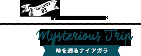 TRIP GUIDE 03 曽木の滝の楽しみ方ガイド Mysterious Trip 時を遡るナイアガラ