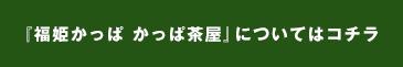 『福姫かっぱ かっぱ茶屋』についてはコチラ