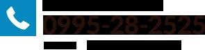お電話でのお問い合わせ 0995-28-2525 受付時間 平日9時〜17時(年中無休)