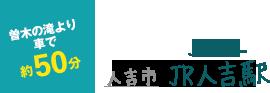 曽木の滝より車で約50分 人吉市 JR人吉駅