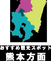 おすすめ観光スポット 熊本方面