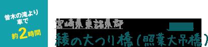 曽木の滝より車で約70分 宮崎県東諸県郡 綾の大つり橋(照葉大吊橋)