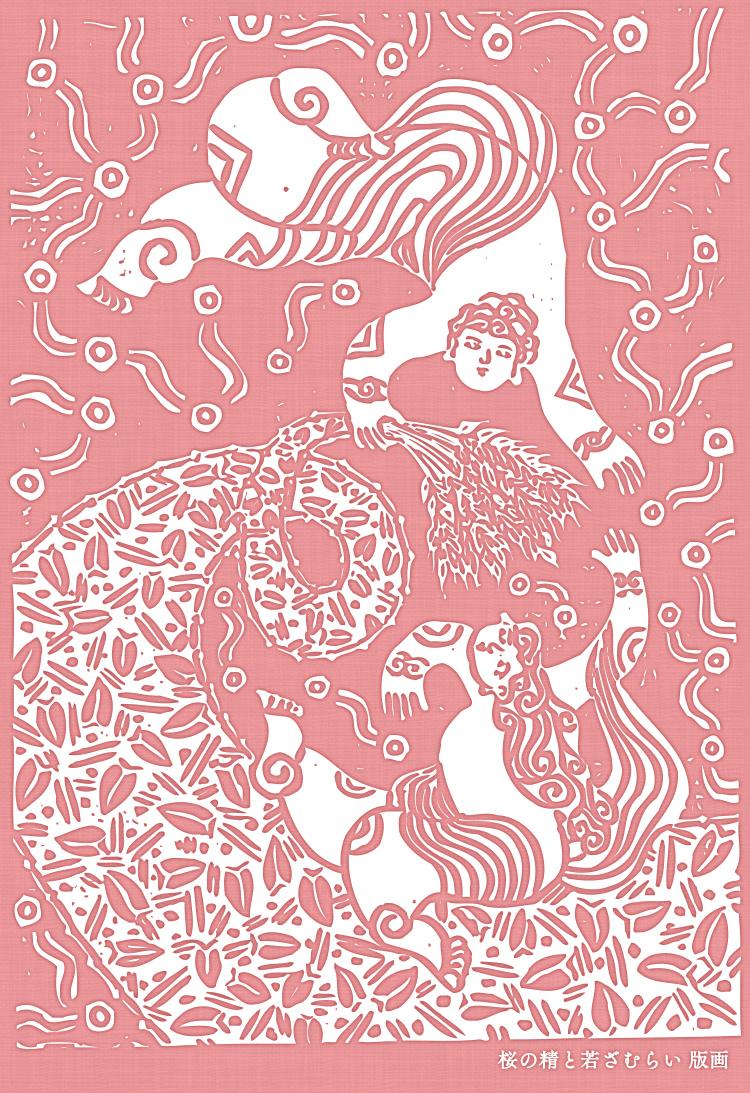 桜の精と若ざむらい 版画