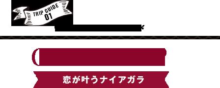 TRIP GUIDE 01 曽木の滝の楽しみ方ガイド GIRLS TRIP 恋が叶うナイアガラ