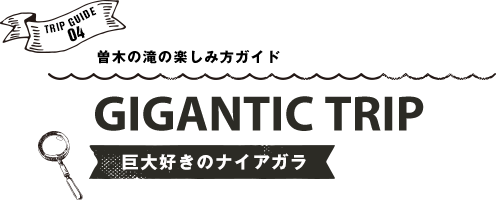 TRIP GUIDE 04 曽木の滝の楽しみ方ガイド Gigantic Trip 巨大好きのナイアガラ
