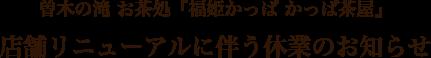 曽木の滝 お茶処『福姫かっぱ かっぱ茶屋』 店舗リニューアルに伴う休業のお知らせ