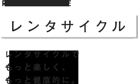 Rental Cycle レンタサイクル レンタサイクルでもっと楽しく、もっと健康的に。