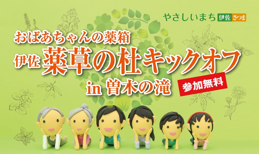 伊佐 薬草の杜キックオフフェスタ in 曽木の滝 2/25開催
